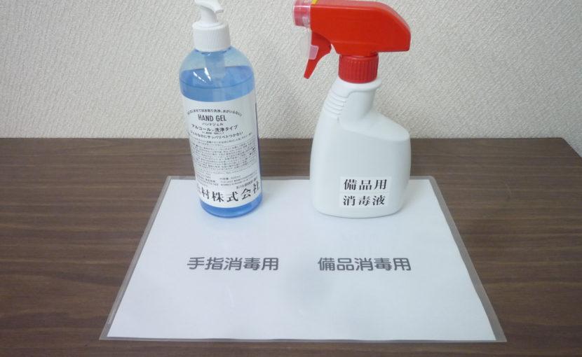 コロナ 対策 消毒 液